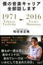 僕の音楽キャリア全部話します 1971 / Takuro Yoshida-201