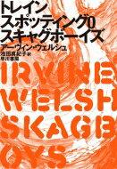 【送料無料】 トレインスポッティング0 スキャグボーイズ / アーヴィン ウェルシュ  【本】
