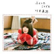 【送料無料】 川本真琴 カワモトマコト / ふとしたことです 【CD】