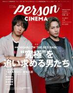 TVガイド PERSON(パーソン)特別号 PERSON CINEMA 【ムック】