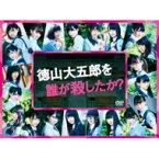 【送料無料】 欅坂46 / 徳山大五郎を誰が殺したか? (DVD) 【DVD】