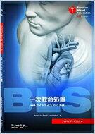 【送料無料】 BLSプロバイダーマニュアル AHAガイドライン2015 準拠 / アメリカ心臓協会 【全集・双書】