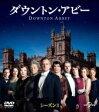 ダウントン・アビー シーズン3 バリューパック 【DVD】