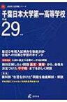 千葉日本大学第一高等学校 平成29年度 高校別入試問題シリーズ 【全集・双書】