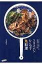 フライパンひとつで魚料理 かんたんおいしい魚介のレシピ80 / 是友麻希 【本】