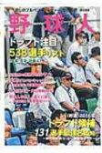 野球人 Vol.10 日刊スポーツグラフ / 「野球人」編集部 【ムック】