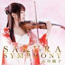 【送料無料】 石川綾子 / 石川綾子 : Sakura Symphony 【CD】
