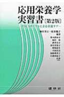 【送料無料】 応用栄養学実習書 PDCAサイクルによる栄養ケア / 柳沢幸江 【本】