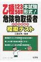 本試験形式!乙種12356類危険物取扱者模擬テスト / 工藤政孝 【本】