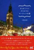 きらめくドイツ クリスマスマーケットの旅 / 久保田由希 【本】