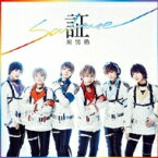 風男塾 フダンジュク / 証-soul mate- 【初回限定盤A】 【CD Maxi】