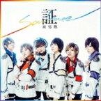 風男塾 フダンジュク / 証-soul mate- 【通常盤】 【CD Maxi】