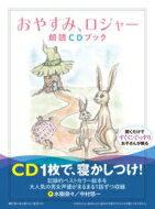 「おやすみ、ロジャー」朗読CDブック / カール=ヨハン・エリーン 【本】