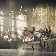 欅坂46 / 二人セゾン【TYPE-B】 【CD Maxi】