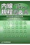 【送料無料】 ここがポイント!内線規程Q & A 2016年版内線規程対応版 / 一般社団法人日本電気協会 【本】