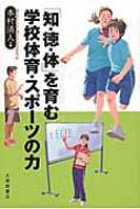 「知・徳・体」を育む学校体育・スポーツの力/本村清人【単行本】