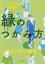 ゲッターズ飯田の縁のつかみ方 / ゲッターズ飯田 【本】