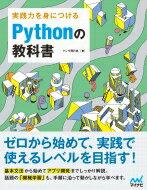【送料無料】実践力を身につけるPythonの教科書/クジラ飛行机【本】