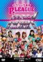 【送料無料】 ボウリング革命 P★LEAGUE オフィシャルDVD Vol.11 【DVD】