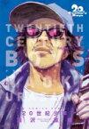 20世紀少年 完全版 11 ビッグコミックススペシャル / 浦沢直樹 ウラサワナオキ 【コミック】