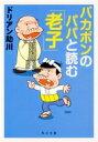 バカボンのパパと読む「老子」 角川文庫 / ドリアン助川 【文庫】