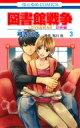 図書館戦争 LOVE & WAR 別冊編 3 花とゆめコミックス / 弓きいろ 【コミック】