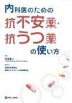 【送料無料】 内科医のための抗不安薬・抗うつ薬の使い方 / 松浦雅人 【本】