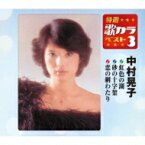 中村晃子 / 特選・歌カラベスト3: : 虹色の湖 / 砂の十字架 / 恋の綱渡り 【CD Maxi】