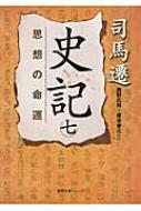 史記 7 思想の命運 徳間文庫カレッジ / 司馬遷 【文庫】
