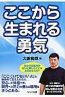 ここから生まれる勇気 / 大嶋宏成 【本】
