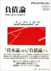 【送料無料】 負債論 貨幣と暴力の5000年 / デヴィッド・グレーバー 【本】