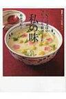 登紀子ばぁばの 70年つくり続けてきた私の味 NHKきょうの料理シリーズ / 鈴木登紀子 【ムック】