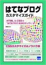 【送料無料】 はてなブログカスタマイズガイド HTML & CSSで「はてなブログ」を次のステッ / 相澤裕介 【本】