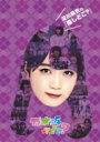 乃木坂46 / 深川麻衣の『推しどこ?』 【DVD】
