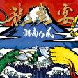 湘南乃風 ショウナンノカゼ / 龍虎宴 【通常盤】 【CD Maxi】