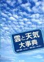 【送料無料】 雲と天気大事典 / 武田康男 (気象予報士) 【本】