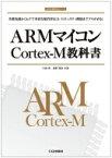 【送料無料】 ARMマイコンCortex-M教科書 基本知識からIoTで重要な低消費電力 / セキュリティ機能までプロが直伝 ARM教科書 / 中森章 / 桑野雅彦 【本】