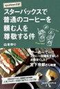 syunkon日記 スターバックスで普通のコーヒーを頼む人を尊敬する件 / 山本ゆり 【本】