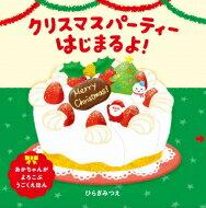 クリスマスパーティーはじまるよ! ほるぷのしかけえほん / ひらぎみつえ 【絵本】