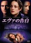 エヴァの告白 【DVD】
