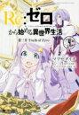 Re: ゼロから始める異世界生活 第三章 Truth of Zero 4 MFコミックス アライブシリズ  マツセダイチ コミック