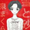 泉まくら / 雪と砂 【CD】