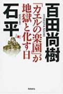 「カエルの楽園」が地獄と化す日 / 百田尚樹 ヒャクタナオキ 【本】