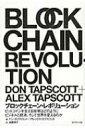 【送料無料】 ブロックチェーン・レボリューション ビットコインを支える技術はどのようにビジネスと経済、そして世界を変えるのか / ドン・タプスコット 【本】