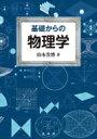 【送料無料】 基礎からの物理学 / 山本貴博 【本】