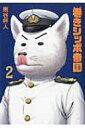 巻きシッポ帝国 2 / 熊谷杯人 【コミック】
