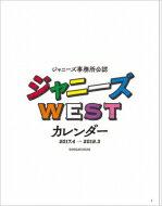 ジャニーズWEST カレンダー 2017.4→2018.3 / ジャニーズWEST 【本】