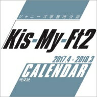 Kis-My-Ft2 2017.4-2018.3 CALENDAR / Kis-My-Ft2 …
