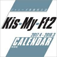 Kis-My-Ft2 2017.4-2018.3 CALENDAR / Kis-My-Ft2 …