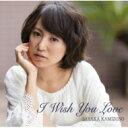 神園さやか / I Wish You Love 【CD】